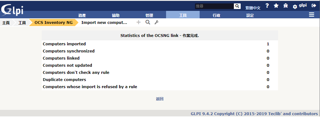 ocs+glpi-10.png