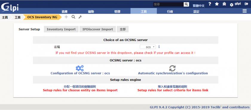 ocs+glpi-7.png