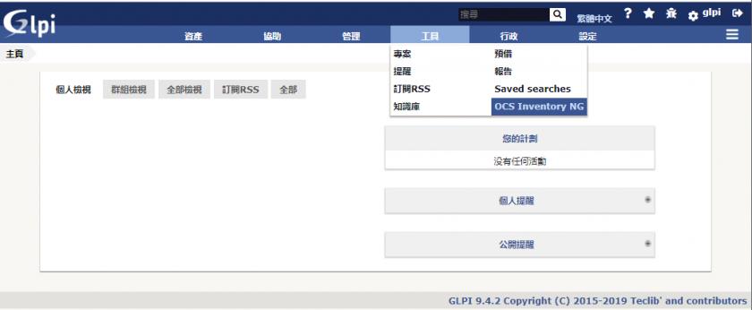 ocs+glpi-4.png