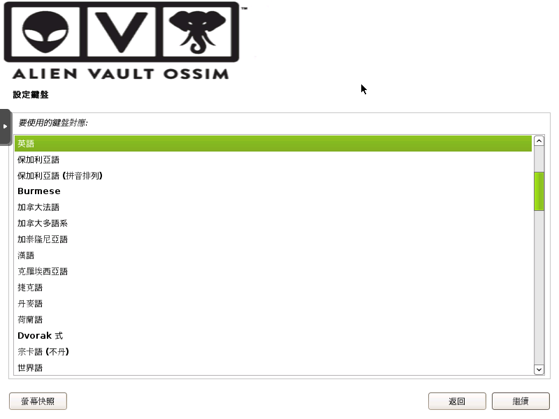 ossim-install-05.png