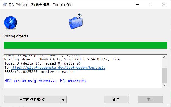 TortoiseGit-11.png